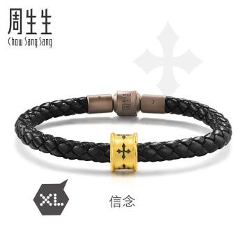Chow Sang Sang 周生生 Charme XL 86640C 信念串珠 约1.5g