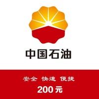 中国石油/中国石化加油卡充值优惠