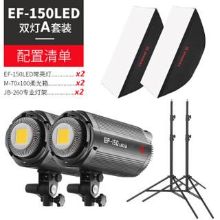 金贝(JINBEI)EF150LED摄影灯 网络直播视频摄像补光灯 人像服装儿童网销产品直播灯拍照灯摄影棚套装