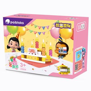 葡萄科技 儿童玩具拼装积木 大颗粒积木拼插故事系列生日派对 积木玩具男孩女孩 儿童礼物