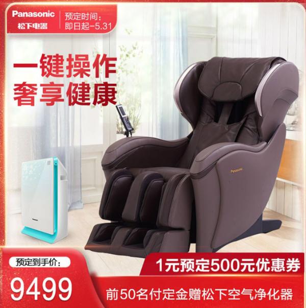 Panasonic 松下 EP-MA04 全自动按摩椅