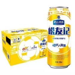 崂山啤酒  崂友记 足球罐   500ML*12听 旗舰店 *3件