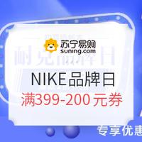 苏宁易购 NIKE/耐克品牌日