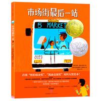 《市场街最后一站》精装绘本