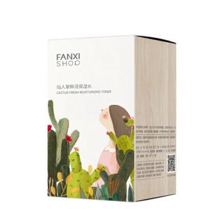 凡茜(fanxi)仙人掌鲜活保湿水150ml(补水保湿男女士高保湿柔肤水精华液化妆水)