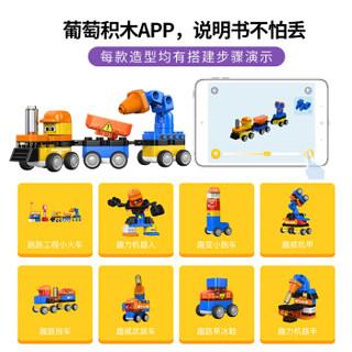 葡萄科技  1.5-3岁儿童积木玩具 男孩女孩大颗粒积木拼装惯性玩具车 启初精灵跑跑工程小火车 儿童礼物