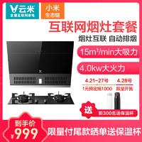 VIOMI 云米 CXW-238-VC202 JZT-VG201 烟灶套装