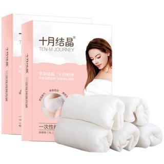 十月结晶一次性孕产妇棉内裤标准 XL(孕妇产后免洗内裤)5条×2包组合