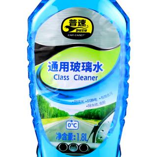 普速汽车玻璃水挡风玻璃清洁剂高效去污车居两用  6瓶装 普速 pusu3006