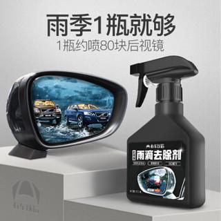 砖叔 有车以后汽车后视镜雨敌驱水剂雨滴去除剂汽车玻璃驱水防雨剂 250ML