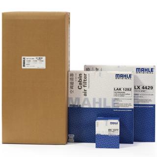 马勒(MAHLE)滤清器套装 空气滤+空调滤+机油滤(昂科威1.5T/2.0)