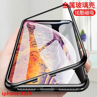 莫凡 苹果xs/x手机壳 抖音同款网红万磁王iphonex/xs金属全包防摔潮牌玻璃壳 透明黑边