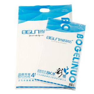博格利诺(BOGELINUO)水彩纸 专业美术绘画纸180g水彩纸4K/10张