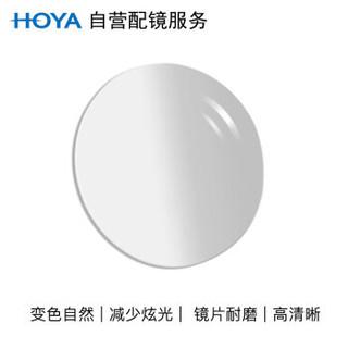 HOYA 豪雅 自营配镜服务光智变色1.55非球面唯频膜(VP)变灰近视光学眼镜片 1片(国内订)近视600度 散光50度