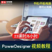 PowerDesigner视频教程 数据仓库建模教学cmd 零基础pdm 在线课程