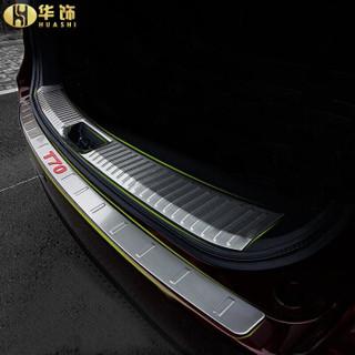 华饰 启辰T70后护板 T70后备箱护板 汽车外饰装饰条 改装启辰T70专用 外置-蓝标