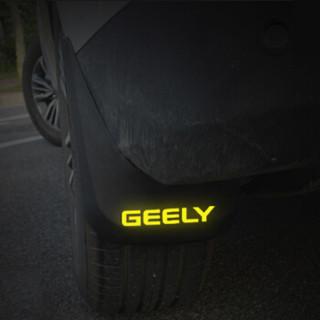 华饰 吉利帝豪EC7挡泥板 挡泥皮 汽车前后轮挡泥板 改装帝豪EC7专用 专车配件 黄标款