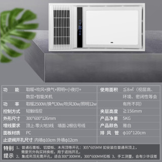 nvc-lighting 雷士照明 六合一静音智能风暖浴霸 2400W
