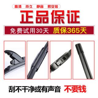 澳麟(AOLIN)铂金系列无骨雨刮器/雨刷器对装标致607/雷克萨斯RX300 26/22