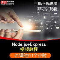 Node.js/Express视频教程 小程序制作教学零基础入门自学在线课程