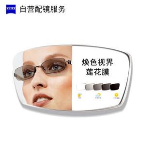 ZEISS 蔡司 自营配镜服务A系列焕色视界1.67变灰非球莲花膜近视树脂光学镜片 1片(国内订)近视575度散光175度