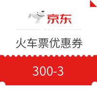 京东旅行 火车票优惠券