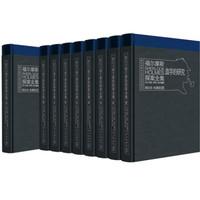 《福尔摩斯探案全集》(图注本套装共9册)