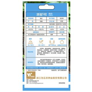 勿忘农浙蜜5号西瓜种子四季蔬菜阳台庭院种植20粒/袋