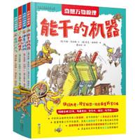 《奇想万物原理:能干的机器+古怪的天气+有趣的骨头+神奇的动物》套装共4册