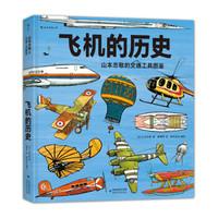 福建教育出版社 飞机的历史:山本忠敬的交通工具图鉴 (精装、非套装)