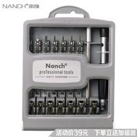 NANCH 南旗 24合1精密组合螺丝刀 (粉色)