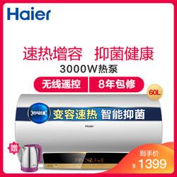 Haier/海尔热水器 电热水器EC6003-MT1 60升 速热增容 健康抑菌 3000W速热 1级能效 八年包修