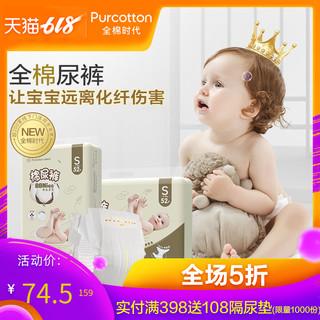 1号预告:全棉时代奈丝宝宝棉尿裤新生儿纸尿裤婴儿尿不湿尿片 S码 52片/袋