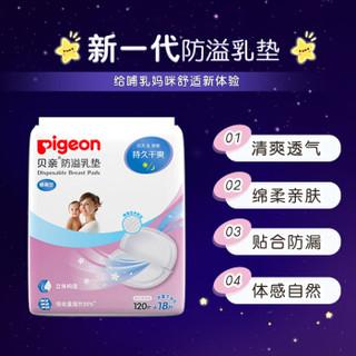 贝亲(Pigeon) 防溢乳垫 一次性防溢乳贴 隔奶垫 独立包装 120+18片装 QA52