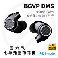 BGVP 七单元楼氏动铁监听耳机 (黑色)