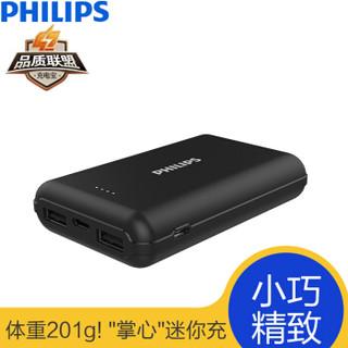 飞利浦 充电宝 10000毫安 迷你便携小巧 Type-C 双输入输出 安全速充 DLP8710C黑 适用于苹果手机/平板等
