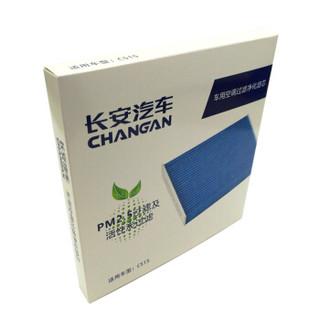 长安汽车(CHANGAN)空调滤清器/空调格 PM2.5过滤及活性炭 CS15