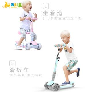 巴巴泥 (barbne)儿童滑板车 2-3-6岁宝宝滑滑车 可坐可推滑板车三合一 学步车扭扭车 手推车马卡龙粉+推杆