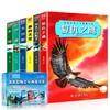 《名家动物文学典藏书系》盒装全6册