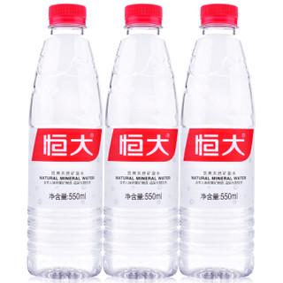 恒大 饮用天然矿泉水 550ml*24瓶 整箱