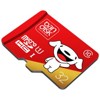 麦盘(bandisk)32GB TF(MicroSD)存储卡 U1 C10 A1 Plus版 行车记录仪监控高速内存卡