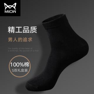 猫人(MiiOW)袜子男士商务中筒袜棉质透气吸汗纯色袜子5双礼盒装 黑色均码