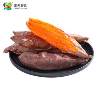 家美舒达 山东烟薯 约750g  糖心蜜薯 烤薯 红薯 地瓜  新鲜蔬菜