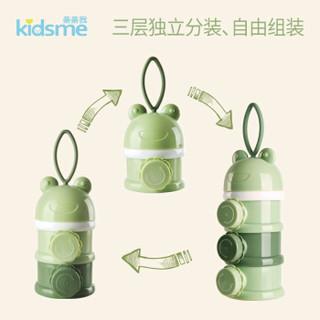 亲亲我(kidsme)婴儿奶粉盒便携外出装奶粉格宝宝便携盒迷你奶粉分隔盒
