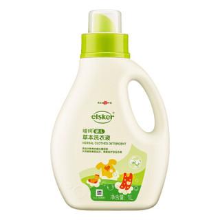 嗳呵 elsker 婴儿草本洗衣液1L*2+500ml*2儿童宝宝洗衣液皂液6斤