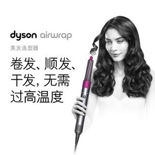 戴森(Dyson) 美发造型器 卷发棒 Airwrap 新品 丰盈塑型套装【细软发质适用】