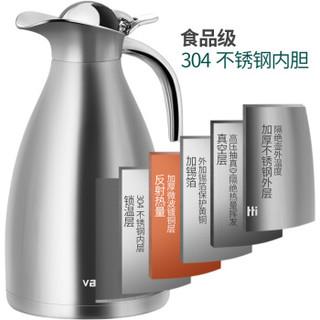 VATTI 华帝 E527 304不锈钢保温壶 2L 经典色