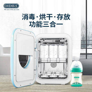 OIDIRE 婴儿奶瓶消毒器烘干二合一 紫外线婴儿消毒柜儿童玩具内衣消毒锅机 宝宝消毒柜 ODI-XDQ5