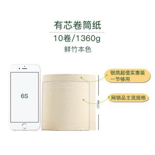银鸽本色卷筒纸 竹浆不漂白手纸卫生纸巾空心厕纸加厚4层有芯卷纸140g*10卷
