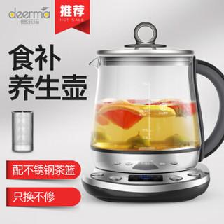 德尔玛(Deerma)养生壶 玻璃 京东自营 电水壶迷你煮茶器养生茶壶养生锅 热水壶暖奶器YS209